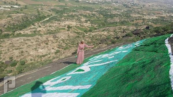 مواطن يترجم حب الوطن بلوحة فنية في جبل العبادل