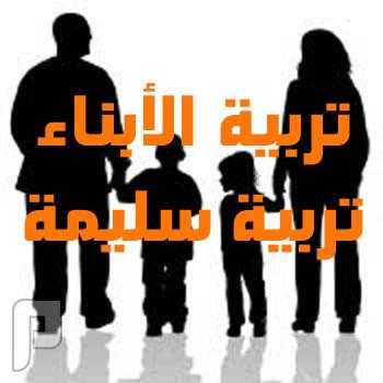 جوانب تربية الأبناء وأهميتها
