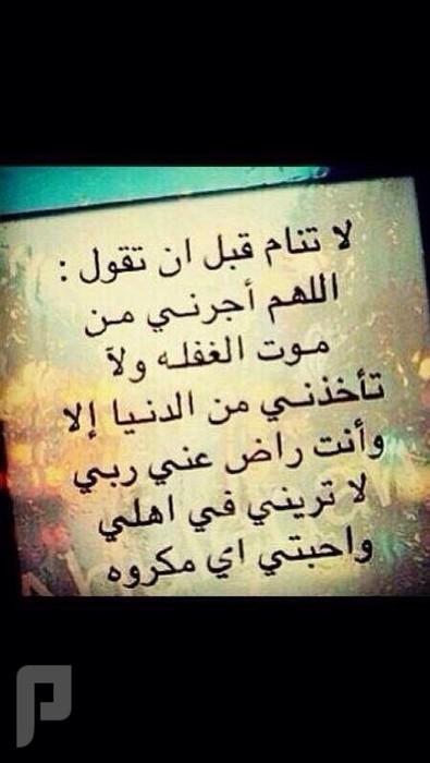 يارب احمي بلادنا من كل شر