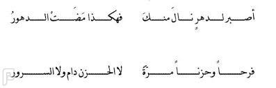 الصبر على الطاعة من أفضل أعمال البرّ قال الشافعي: