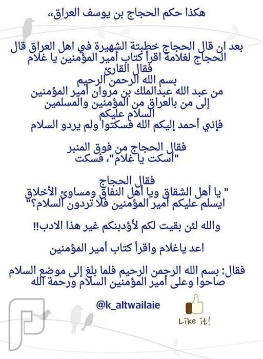 كيف حكم الحجاج بن يوسف العراق !!