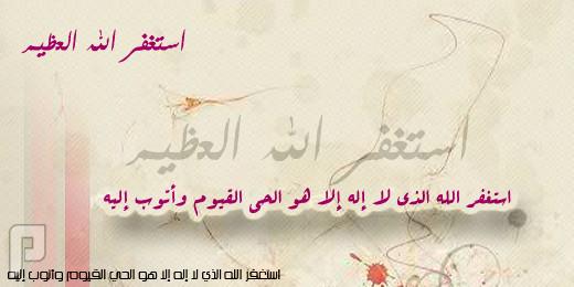 فضل قول استغفر الله الذي لااله الاهو الحي القيوم واتوب اليه