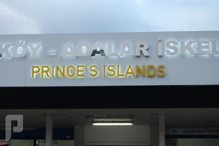 جزر الأميرات بتركيا