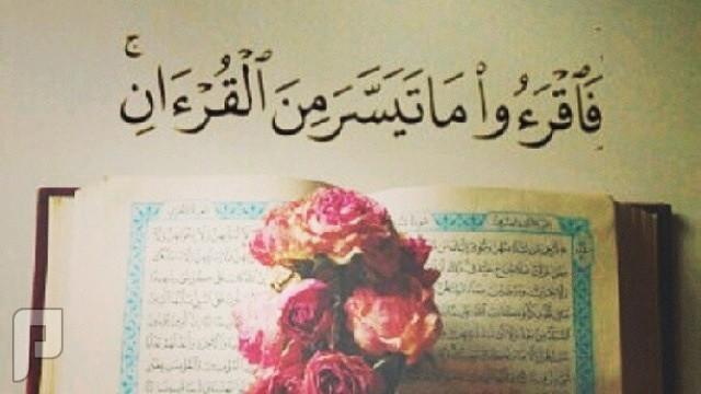 سبحانك ربي اللهم علق قلوبنا بكتابك