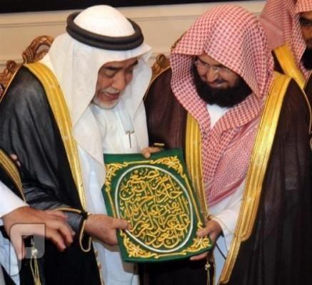 صالح الشيبي يستلم مفتاح الكعبة المشرفة 2015 كبير السدنة صالح زين العابدين الشيبي مع الشيخ السديس