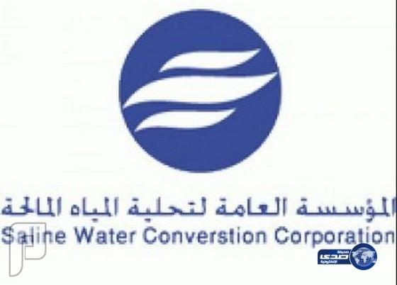 توفر وظائف شاغرة بالمؤسسة العامة لتحلية المياه المالحة