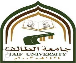 وظائف معيدين و معيدات بمختلف كليات جامعة الطائف وفروعها 1436