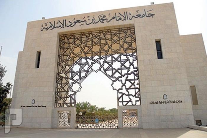 وظائف على بند الأجور للرجال في جامعة الإمام بالرياض 1436