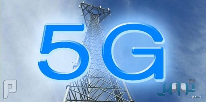 هل ستغير الشبكة 5G من حياة البشر بالفعل؟