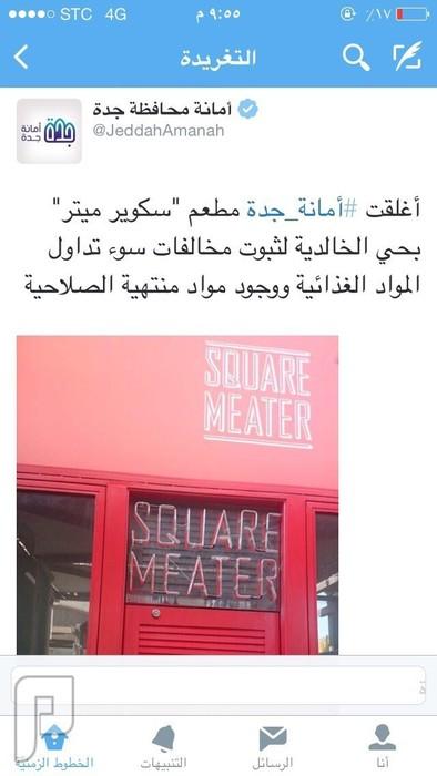 اغلقت امانة جدة عدد من المطاعم المشهورة لثبوت مخالفات وغش في الاطعمه