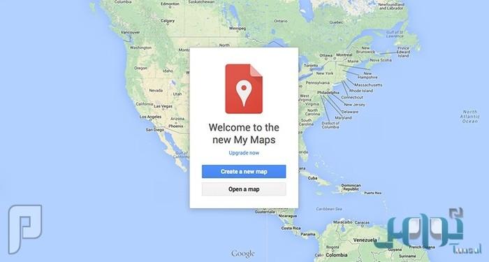 """جوجل تطلق أداة جديدة لإنشاء الخرائط المخصصة ضمن خدمة """"درايف"""""""