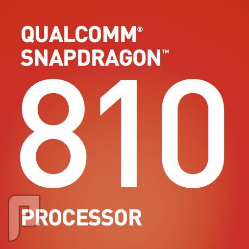 معالج كوالكوم سنابدراجون  Qualcomm Snapdragon810