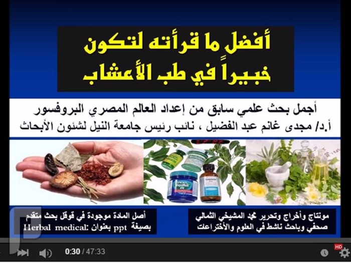 أفضل ما قرأته لتكون خبيراً في طب الأعشاب ؟ Herbal Medicine