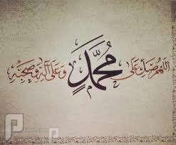 من علامات حب النبي صلى الله عليه وسلم