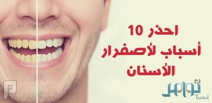 10 مشروبات وأطعمة تسبب اصفرار الأسنان