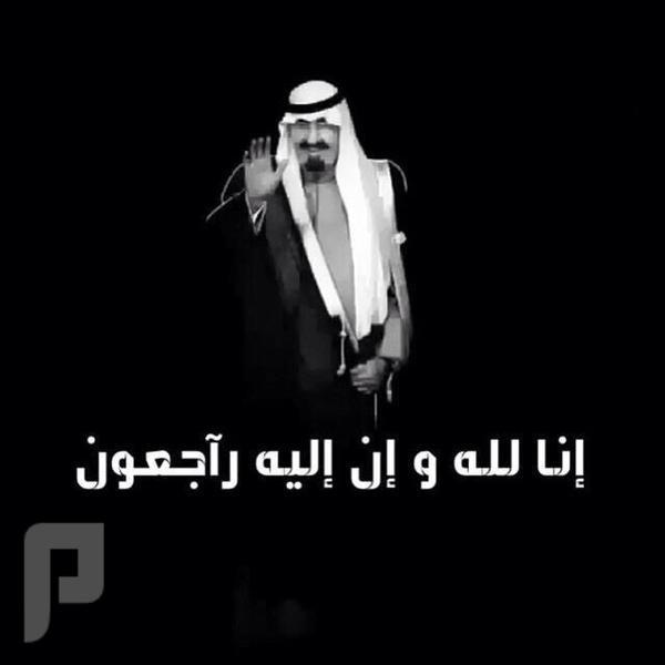 وفاه الملك عبدالله بن عبدالعزيز رحمه الله