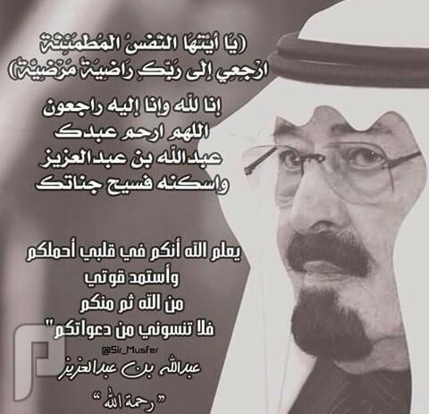 جنازة الملك عبدالله متجهة الى جامع الامام تركي للصلاة عليه