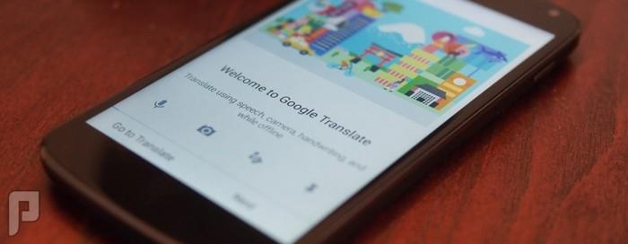 تحديث كبير بمميزات رائعة لتطبيق Google Translate