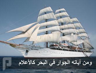 السفن الشراعية..