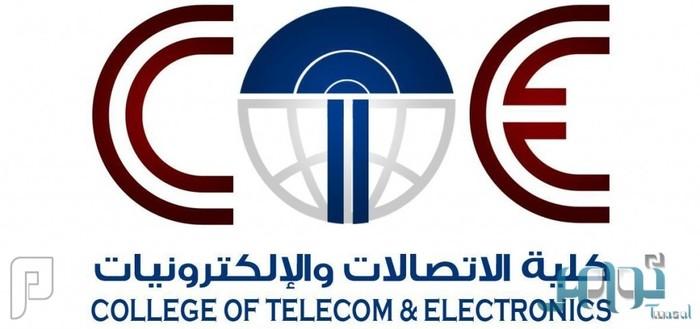 أعلنت كلية الاتصالات والإلكترونيات بجدة عن فتح باب التسجيل والقبول للفصل ال