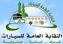النقابة العامة للسيارات تعلن عن وظائف إدارية في مكة والمدينة 1436