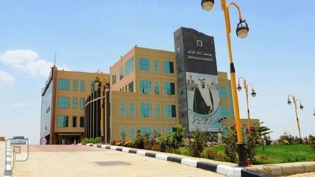 جامعة الملك خالد تعلن وظائف تعاقد في الإدارة العامة للاستثمار 1436