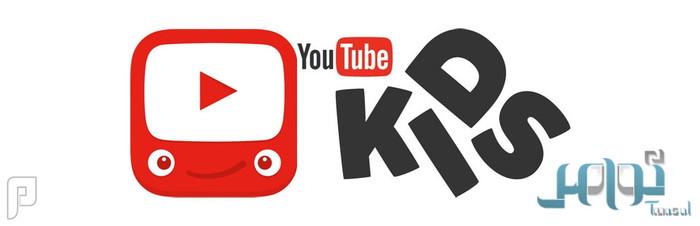 """""""يوتيوب"""" يُطلق تطبيقاً جديداً للأطفال.. بعد 3 أيام"""