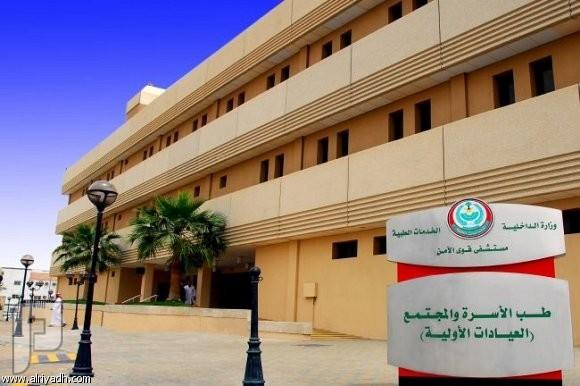وظائف شاغرة في برنامج مستشفى قوى الأمن 1436