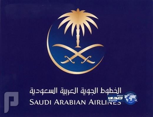 وظائف شاغرة بقطاع المبيعات المباشرة في الخطوط السعودية