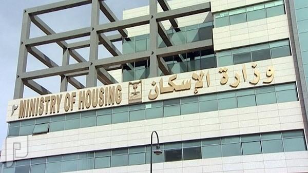 وظائف هندسية شاغرة في وزارة الإسكان 1436