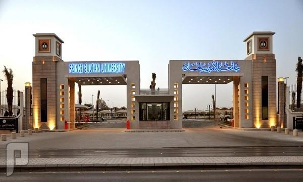 وظائف إدارية شاغرة في جامعة الأمير سلطان بالرياض 1436