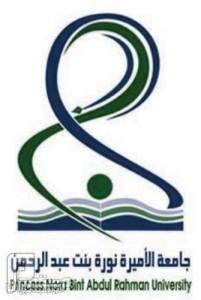 جامعة الأميرة نورة تعلن عن حاجتها لشغل وظائف أعضاء هيئة التدريس 1436