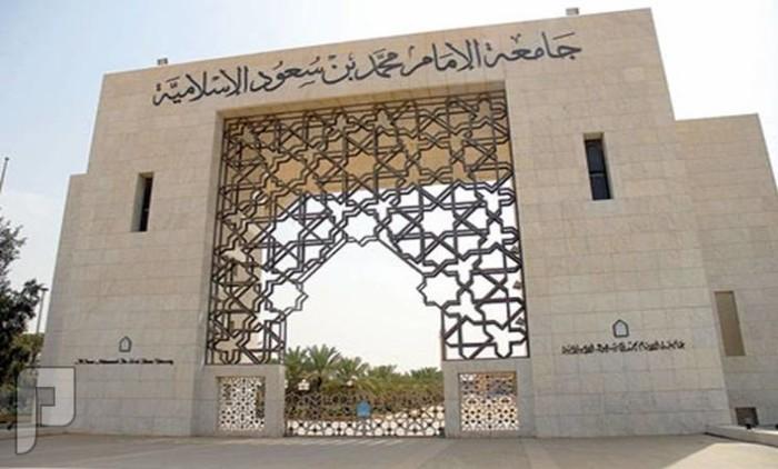 جامعة الإمام تعلن عن فتح باب التسجيل الموحد لبرامجها 1436