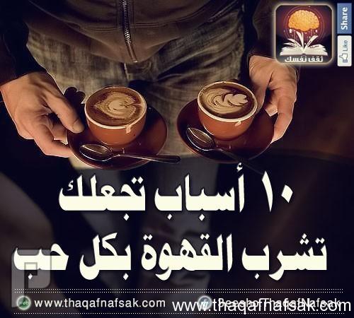 فوائد تجعلك تشرب القهوة بكل حب