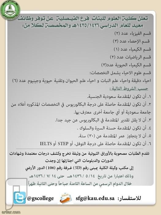 وظائف (معيد) بكلية العلوم للبنات فرع الفيصلية بجدة 1436 اعلان تفاصيل الوظيفة