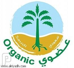 وظائف إدارية شاغرة بالجمعية السعودية للزراعة العضوية 1436