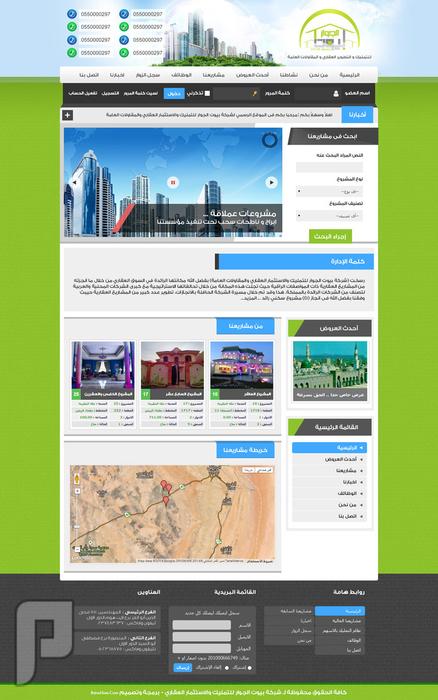 مبرمج مواقع انترنت - معلم حاسب الى -  فنى حاسب الي - مدخل بيانات (خبرة شركة بيوت الجوار المحدودة www.biyout.net