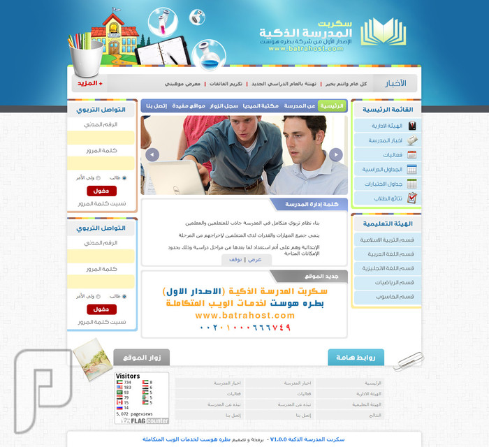 مبرمج مواقع انترنت - معلم حاسب الى -  فنى حاسب الي - مدخل بيانات (خبرة سكربت المدرسة الذكية http://demo.smart-scl.com