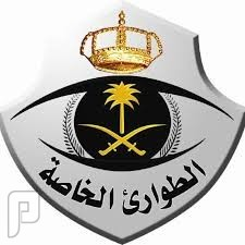 قوة الطوارئ الخاصة بالمنطقة الشرقية تعلن بدء التقديم للثانوية 1436