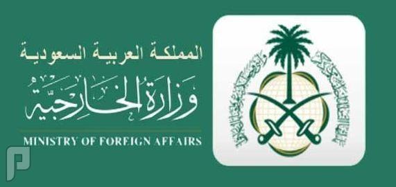 وظائف جديدة إدارية للسعوديين في الأمم المتحدة بوزارة الخارجية 1436