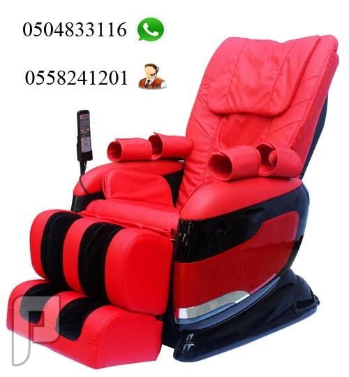 كرسي المساج الشامل - نوعية فاخرة Microcomputer Luxury Massage Chair كرسى المساج الشامل احمر اللون السعر 4000 ريال