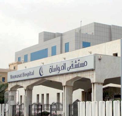 وظائف لحملة جميع المؤهلات في مستشفى المواساة بالرياض 1436