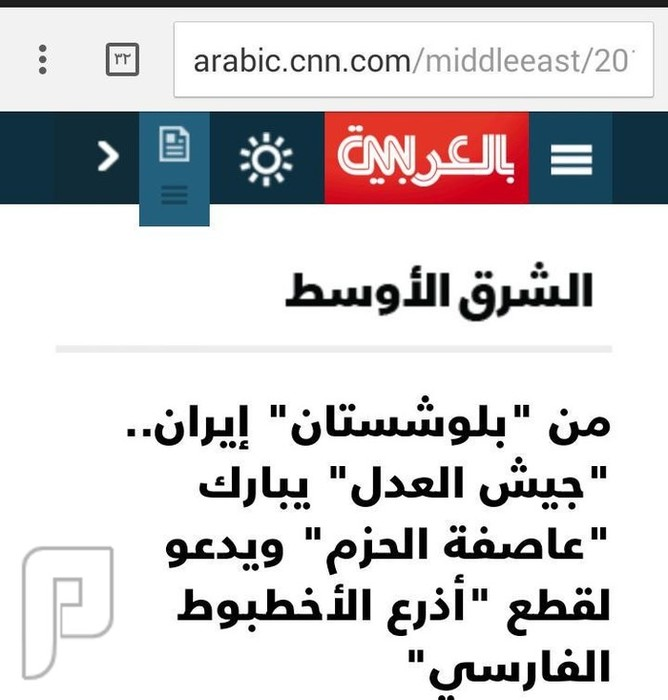 """انتفاضة """"عربية"""" في الأحواز البلوش من جهة أخرى يشاركوننا الجهاد ضد الخمينية"""