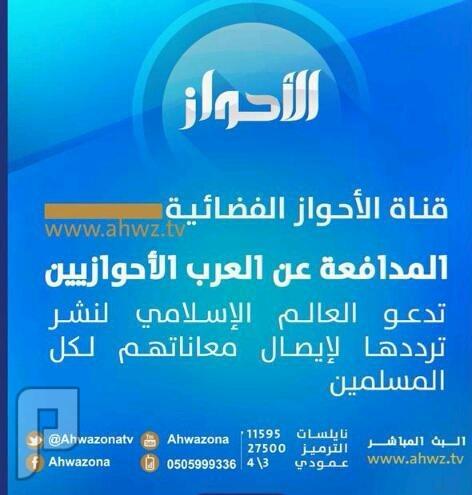 """انتفاضة """"عربية"""" في الأحواز قناة الأحواز على نايل سات"""
