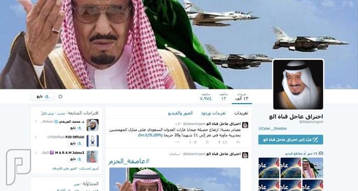 """قناة """"العالم"""" تسقط في قبضة المخترقين وكشف حقيقة مراسلهم بالسعودية"""