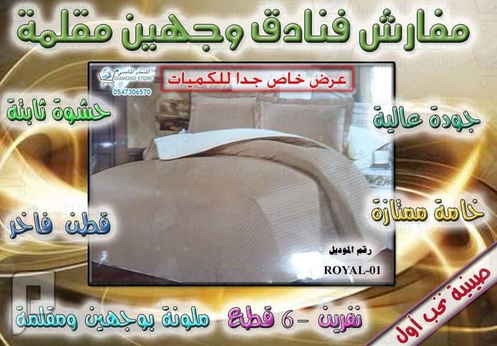 تشكيلة مميزة:مفارش فندقية (رشا) و (رويال) ذات وجهين،ألوان جذابة وبسعر منافس
