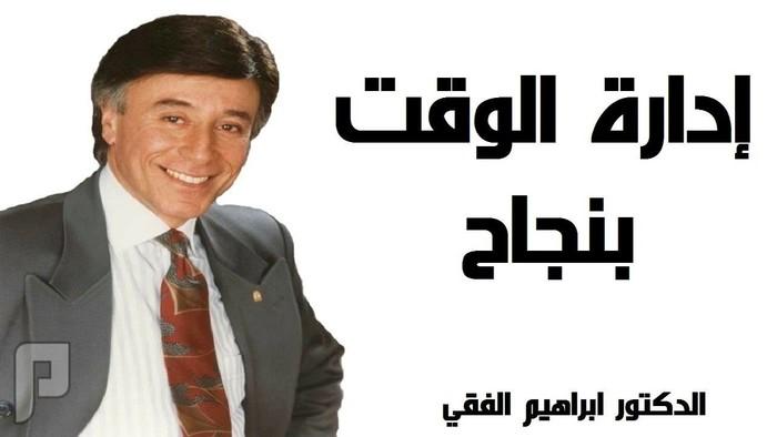 إدارة الوقت بنجاح | الدكتور ابراهيم الفقي |