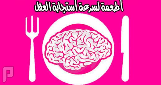 مع قرب الاختبارات , أطعمة مغذية للمخ ومقوية للذاكرة
