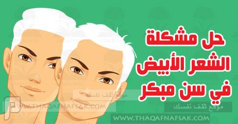 الشعر الأبيض عند الشباب أسبابه وطرق العلاج