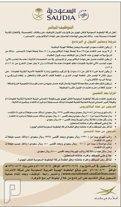 وظائف شاغرة في الخطوط السعودية بجدة